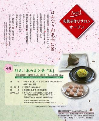 2018.4「桜餅(道明寺)」「練り切り・菜の花」「やわらか落雁・ばら」
