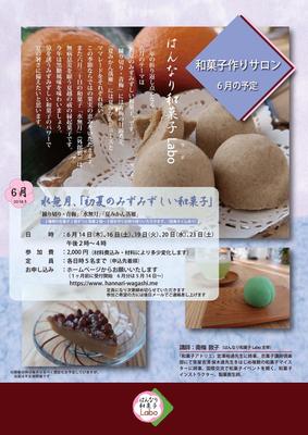 2018.6「練り切り・青梅」「水無月」「夏みかん落雁」