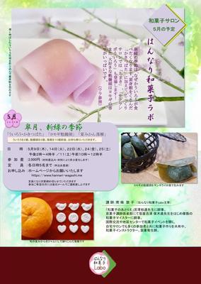 2019.5「ういろう・かきつばた」「ヨモギ麩饅頭」「夏みかん落雁」