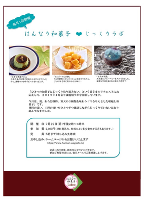 2019.7じっくりラボ「抹茶甘酒葛プリン」「マンゴーわらび餅」