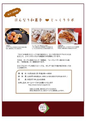 2019.10じっくりラボ「レーズンバター餡のホイル焼き」「味噌松葉」