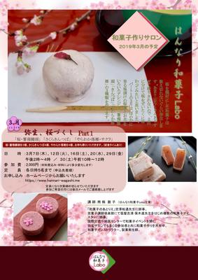 2019.3「薯蕷饅頭・桜」「さくらきんつば」「やわらか落雁・サクラ」