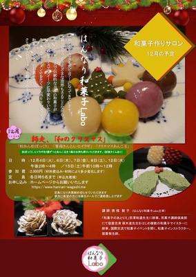 2018.12「クリスマスあんこ玉」「薯蕷きんとん・ヒイラギ」「粒あん松ぼっくり」