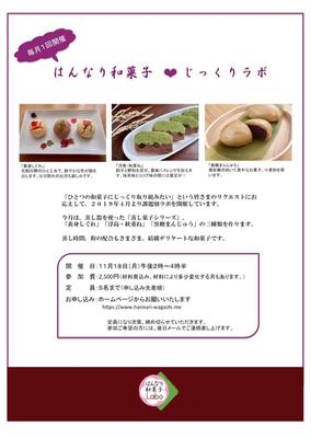 2019.11じっくりラボ「浮島・秋重ね」「黒糖まんじゅう」