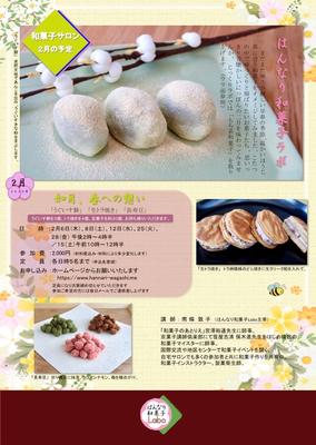 2020.2「うぐいす餅」「生トラ焼き」「長寿豆」