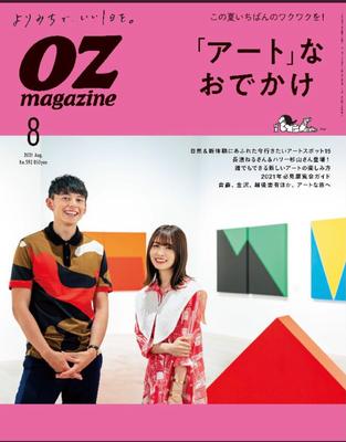 OZ magazine  表紙 ハリー杉山  ヘアメイク高野雄一
