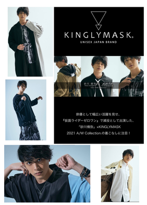 KINGLY MASK2021A/W Collection Special LookBook  (model)砂川脩弥(avexmanagement)   ヘアメイク高野雄一