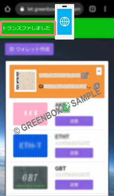 Green Box Wallet - コイン送金方法