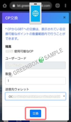 グリーンボックスウォレット - CP交換