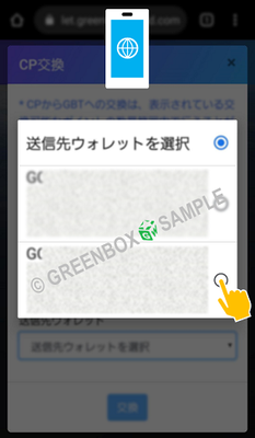Green Box Wallet - CP交換方法