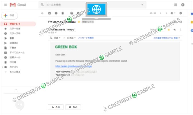 Green Box Wallet 設定
