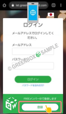 Green Box Wallet アカウント登録
