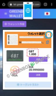 Green Box wallet - チャットポイント交換方法