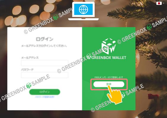 Green Box Wallet アカウント登録方法