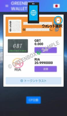 Green Box Wallet トークントラスト