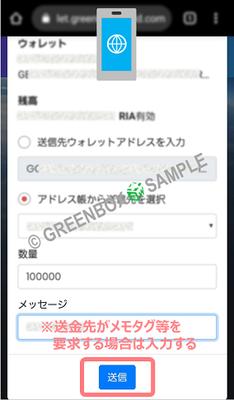 Green Box Wallet - コインの送金方法