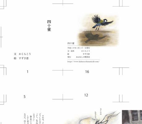 A4サイズで16ページの構成です。文字と絵を配置していきます。