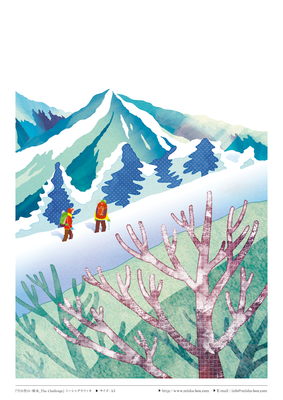 『アウトドア・登山のイラスト-雪山登山・樹氷 The Challeng』