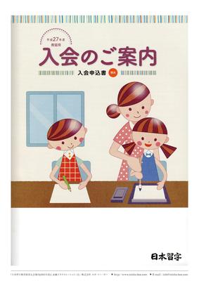 『日本習字教育財団入会案内』表紙イラスト(2015年度) |CL:株式会社NCP