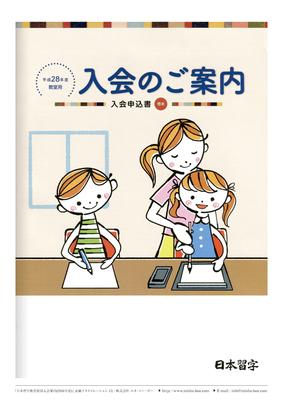 『日本習字教育財団入会案内』表紙イラスト(2016年度) |CL:株式会社NCP