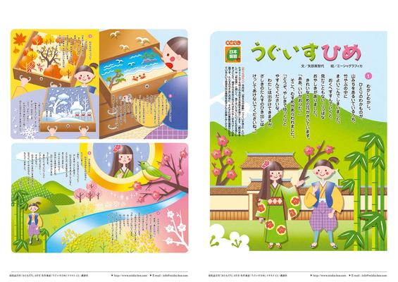 幼児誌月刊誌『おともだち 4月号 名作童話ページ「うぐいすひめ」』イラスト|CL:講談社