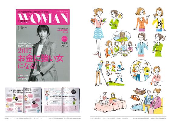 雑誌『プレジデントウーマン1月号』イラストカット |CL:プレジデント社