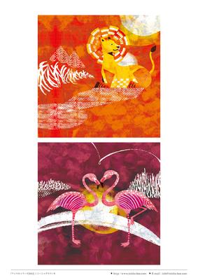 『ライオン/フラミンゴ』