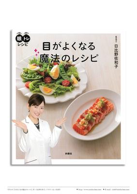 日比野佐和子さんの著書『目がよくなる魔法のレシピ』書籍挿絵 |CL:扶桑社