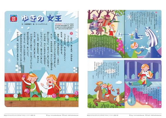 幼児誌月刊誌『おともだち 1月号 名作童話ページ「雪の女王」』イラスト|CL:講談社