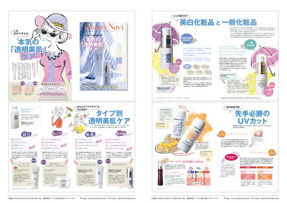 化粧品メーカー会報誌『ENJOY BAELTZ No.86』イラストカット |CL:株式会社ドクターベルツ