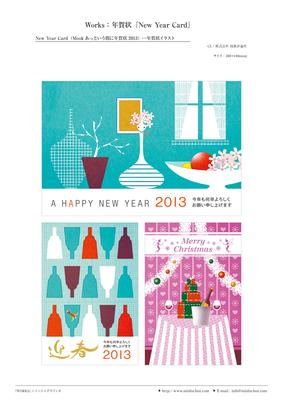 『あっという間に年賀状 2013年版』年賀状イラスト |CL:技術評論社