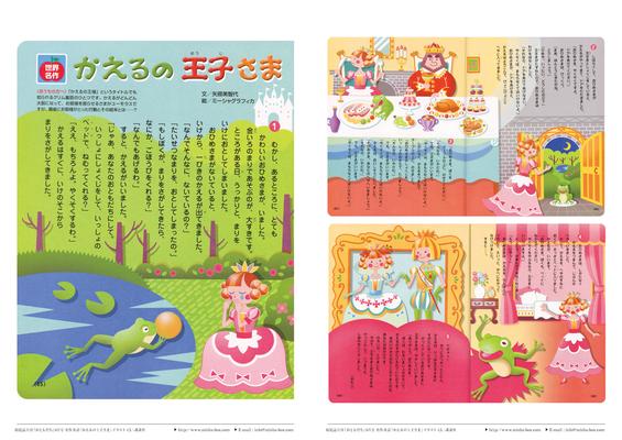 幼児誌月刊誌『おともだち 6月号 名作童話ページ「かえるの王子さま」』イラスト|CL:講談社
