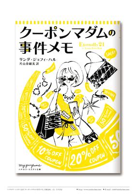 ハヤカワ・ミステリ文庫〈my perfume〉 『クーポンマダムの事件メモ』書籍装画|CL:早川書房