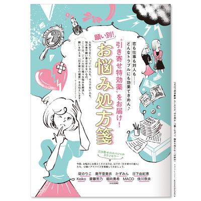 『Sweet特別編集 占いBOOK 「引き寄せ」で願いが叶う!運命が変わる!』扉絵&カットイラスト|CL:宝島社