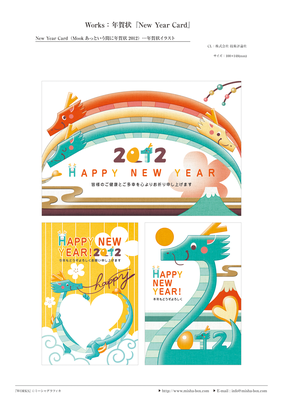 『あっという間に年賀状 2012年版』年賀状イラスト |CL:技術評論社