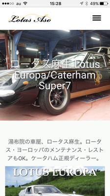 https://www.lotas-aso.co.jp/