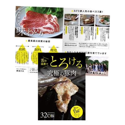 高清水養豚組合様「32℃豚」パンフレット制作