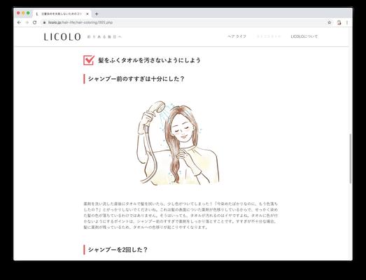 ホーユー株式会社 オウンドメディア「LICOLO」サイト内コラムカットイラスト