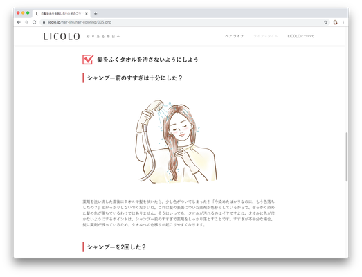 ホーユー株式会社様 オウンドメディア「LICOLO」サイト内コラムカットイラスト