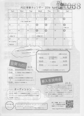 練習日程その他新歓カレンダー