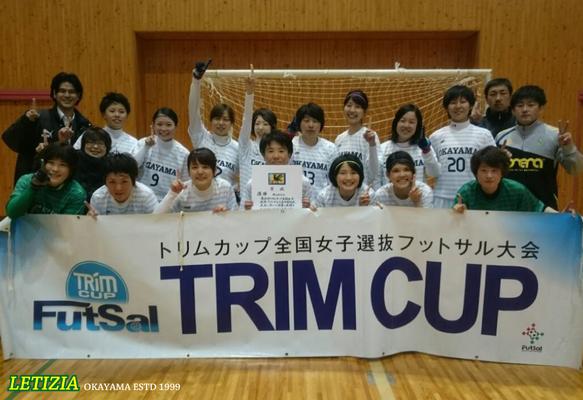 第8回全国女子選抜大会トリムカップ2016中国地域大会