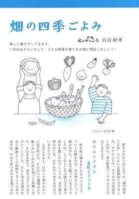 2012 3月号(最終回)