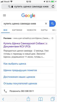 Рекламное объявление в выдаче Google при поиске со смартфона