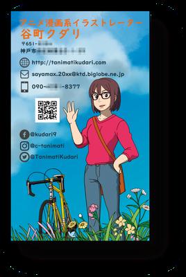 アニメ風似顔絵片面名刺1