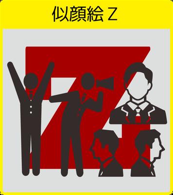 似顔絵Z商品ページ