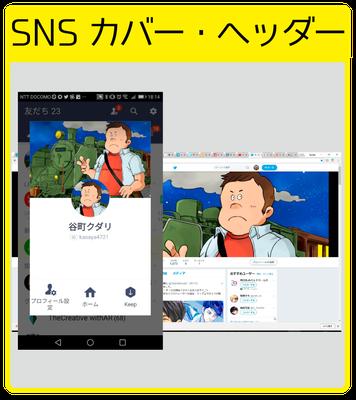 SNSカバー・チャンネルアート