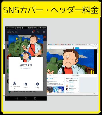 SNSカバー・ヘッダー料金