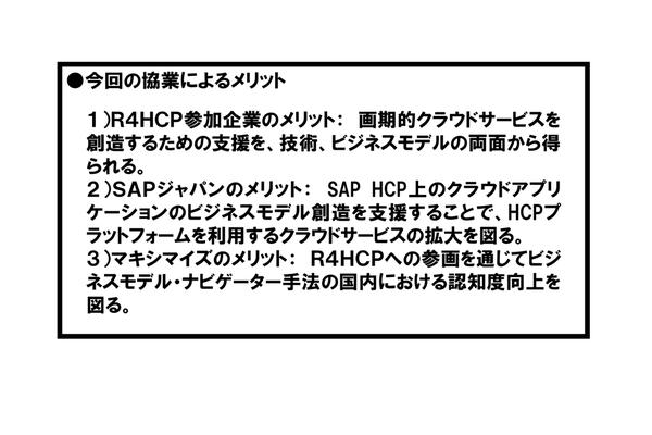 (2)各社のメリット