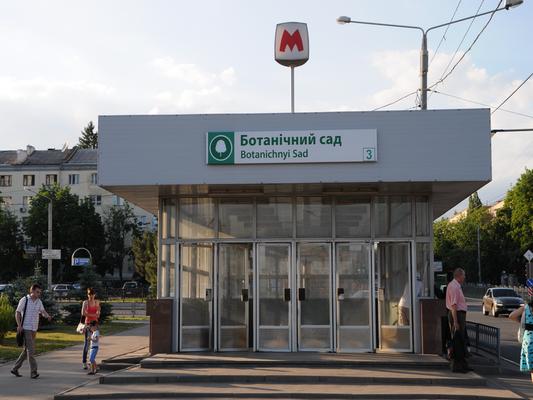 """Metro """" Botanichnyi Sad"""" vue d'exterieur"""