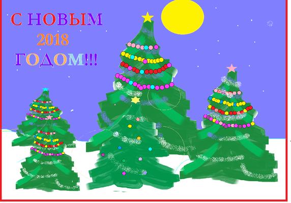 С Новым годом! Ульяна Г. 2а